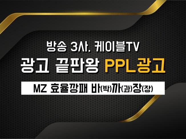 광고의 끝판왕 방송 TV 예능, 드라마 PPL 진행 도와 드립니다.