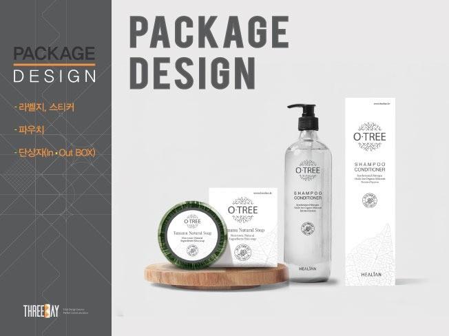 디자이너가 깔끔한 패키지 디자인을 빠르게 해 드립니다.