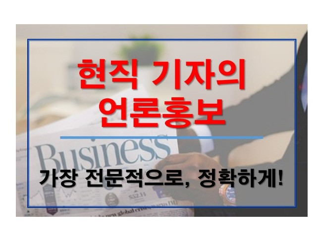 [현직기자]   인터뷰 전문 / 1+1 송출  진행 / N포털 송출 5,5만원 / 해 드립니다
