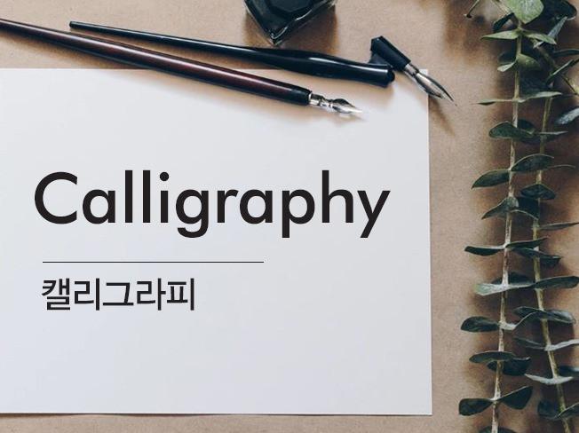 캘리그라피(단어/로고/CI)디자인 해 드립니다