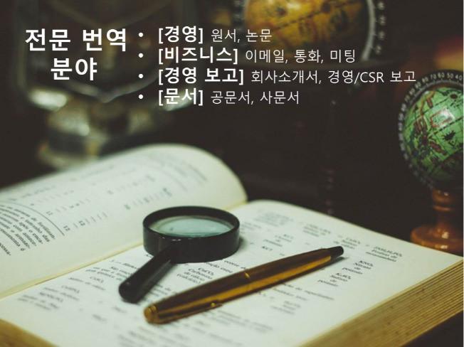 [외국인검수+경영 통번역 전문] 15년 경력으로 최고의 퀄리티로 번역해 드립니다