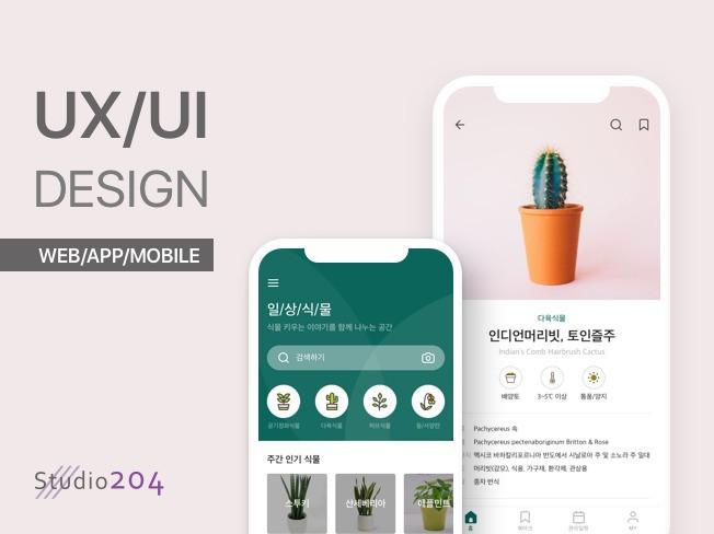 앱 웹 모바일  UX UI 디자인해 드립니다