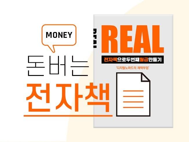 전문가의 '전자책으로 돈 버는 노하우'를 알려 드립니다.