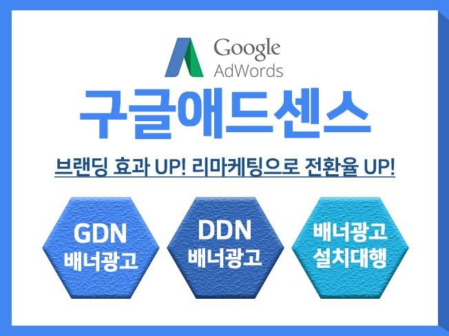 GDN(리타켓팅) 구글애드센스 배너광고, 매출 상승의 길로 안내해 드립니다
