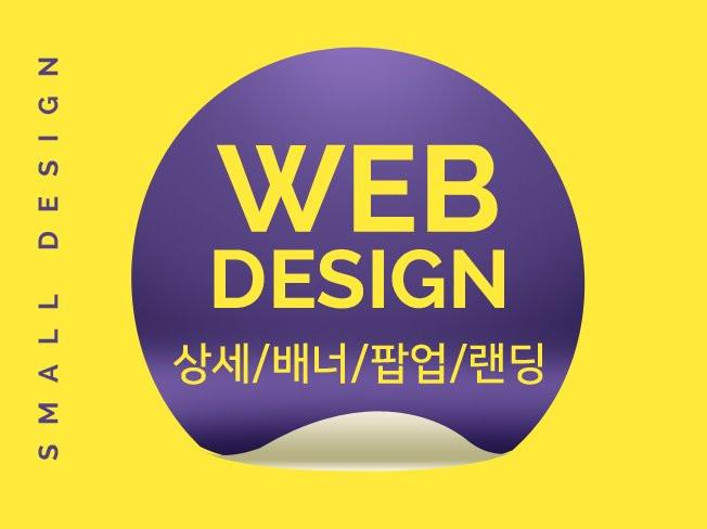 고퀄리티의 상세페이지/배너/팝업/사이트&쇼핑몰 디자인 작업 해 드립니다