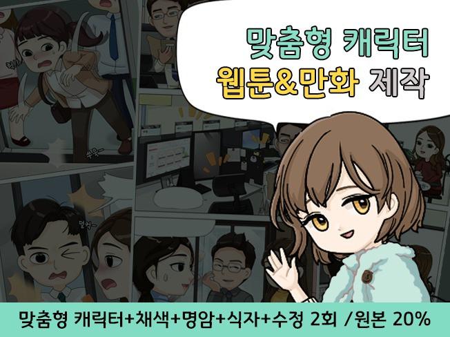 [prime] 맞춤형 캐릭터로  홍보용 만화& 웹툰 그려 드립니다