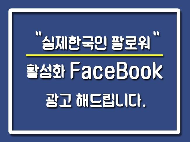 활성화 페이스북 페이지에 광고해 드립니다.