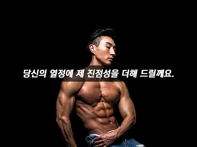 [원데이] 진정성 있는 퍼스널 트레이닝. 내 몸에 건강하고 아름다운 변화를 드립니다