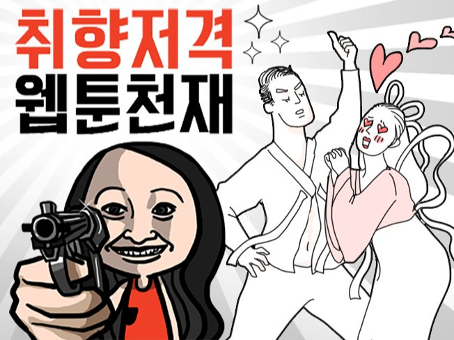 센스쩌는 페북웹툰 브랜드홍보웹툰을 그려 드립니다.