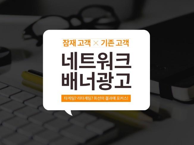 타게팅, 리타게팅을 한번에 할 수 있는 네트워크 배너광고를 도와 드립니다.