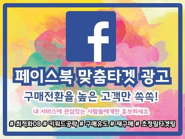 키워드 및 업종 맞춤타겟으로 페이스북 광고해 드립니다.