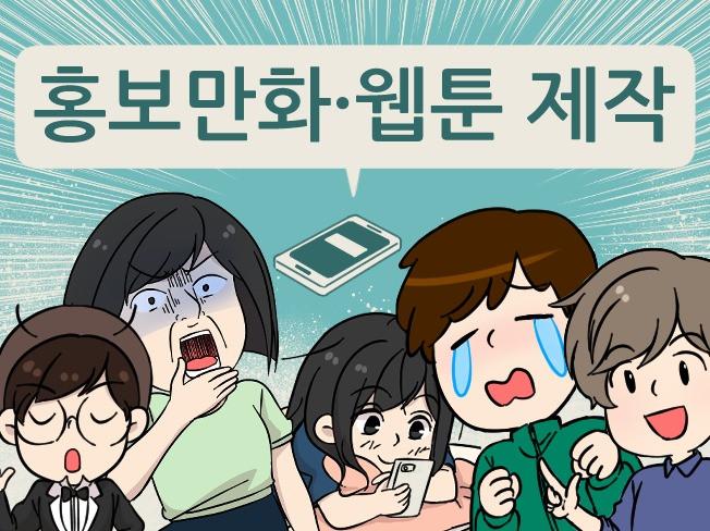 홍보 만화,웹툰 작업해 드립니다