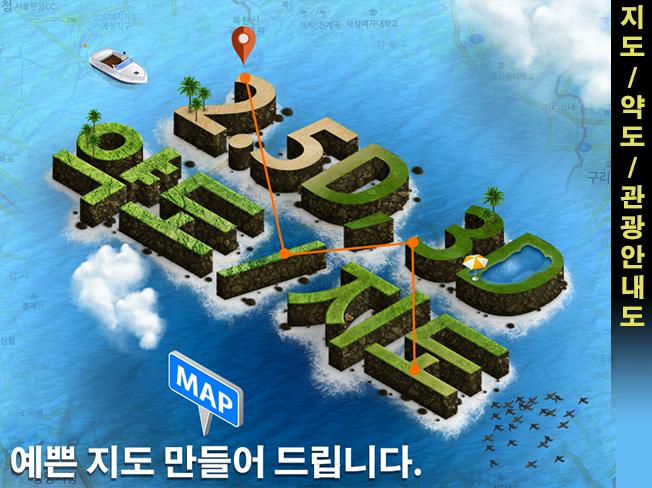 예쁜 약도 / 지도 / 상업용 지도 /3D 지도 만들어 드립니다