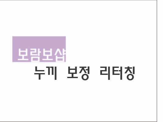 보람보샵이 누끼 보정 포토샵해 드립니다.