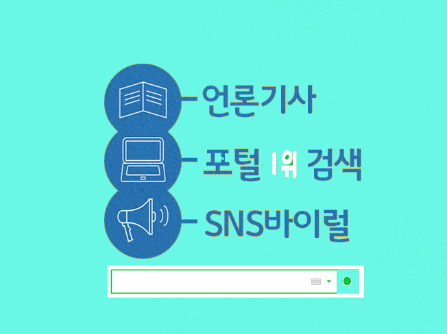 [새상품] 언론보도 신문기사 포털1위 검색 SNS기사 바이럴 일체포함 드립니다