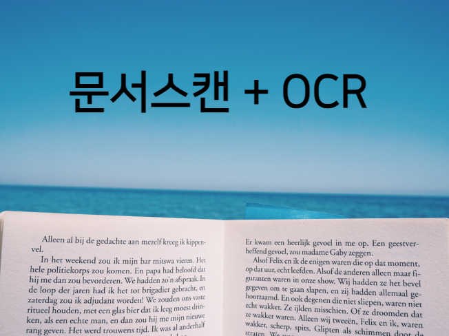 문서스캔 후 OCR 작업해 드립니다.