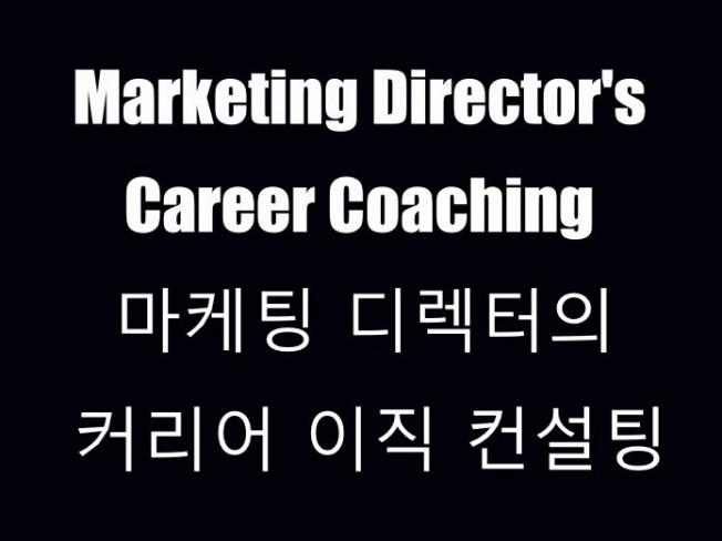 마케팅 디렉터가 커리어 및 이직에 대한 총괄적인 도움을 드립니다.