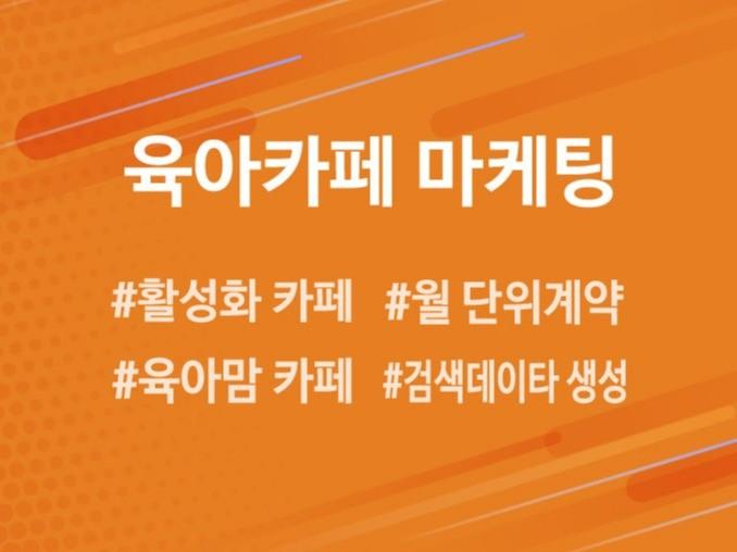 육아카페 자유홍보 마케팅, 광고게시판, 입점홍보 진행해 드립니다.