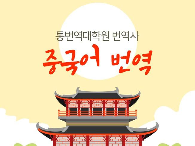 한국3대 통번역대학원 졸업! 가성비 최고! 가장 저렴한 단가로 번역해 드립니다