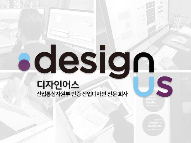 [디자인어스] 전문 디자인 팀이 최고의 양산 디자인 컨설팅을 해 드립니다
