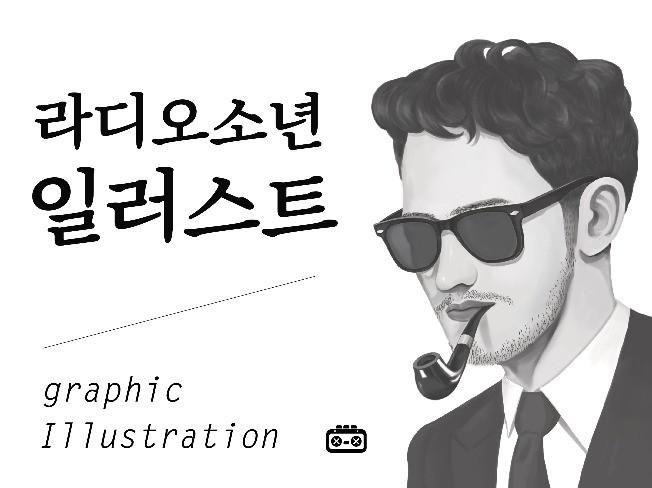 트렌디한 일러스트/ 그래픽 / 유튜브  / 트위치 / 캐릭터 / 로고 / 패턴 등 드립니다