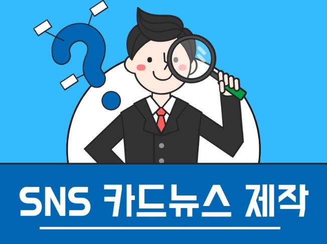 (기업전문)온라인 SNS 카드뉴스 및 콘텐츠 단일이미지, 이벤트용 이미지, 유튜브제작 드립니다