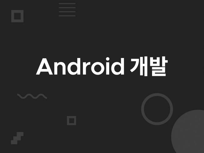 안드로이드 앱 빠르고 꼼꼼하게 개발해 드립니다.