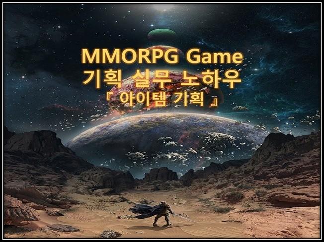 MMORPG 게임 기획 실무 노하우 알려 드립니다.