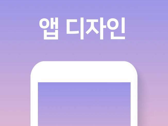 모바일 앱 UI 디자인 해 드립니다
