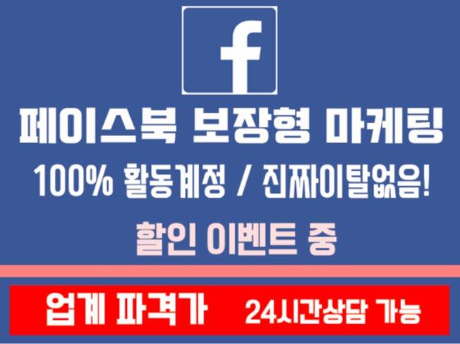 페이스북 한국인 모든 광고 관리를 도매가로 해 드립니다