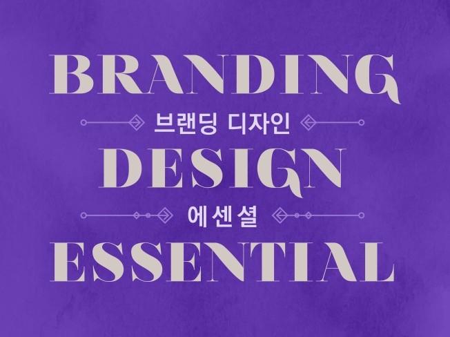 브랜딩 디자인의 정의, 방법, 예시까지 한권에 담아 드립니다.