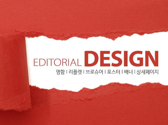 감각적인 디자인 맞춤형 디자인으로 만족하실때까지 디자인 드립니다.