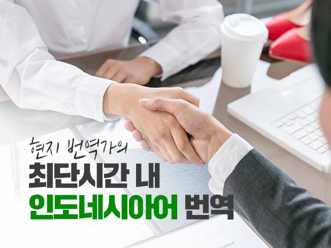 인도네시아 모바일 앱, 게임 우대  현지인 한국어전공 이 직접 최단시간내에 번역해 드립니다