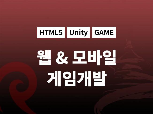 모바일 및 웹에서 바로 실행가능한 HTML5게임 제작해 드립니다.