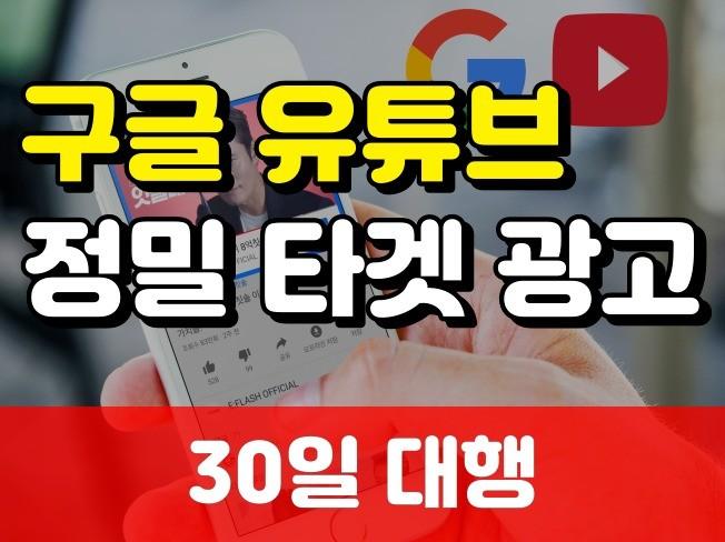 """""""효과만점"""" 구글 유튜브 타겟광고 30일 대행 드립니다."""