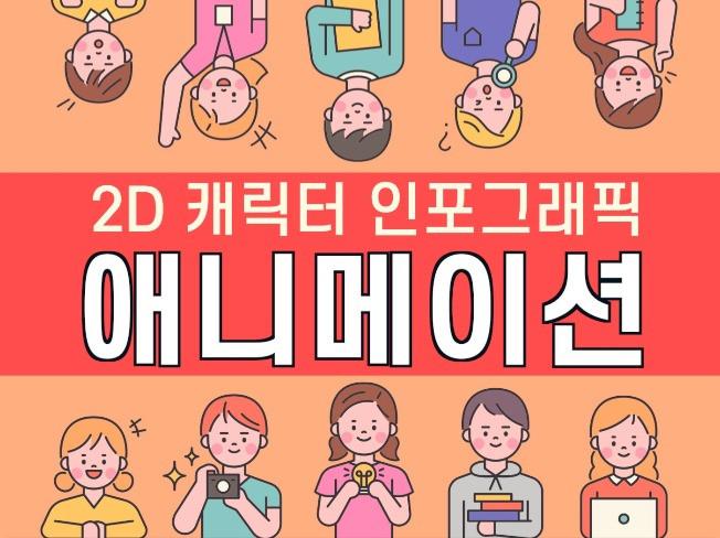 """2D 인포그래픽 광고, 홍보, 캐릭터 애니, """"맛"""" 을 찾아 드립니다."""