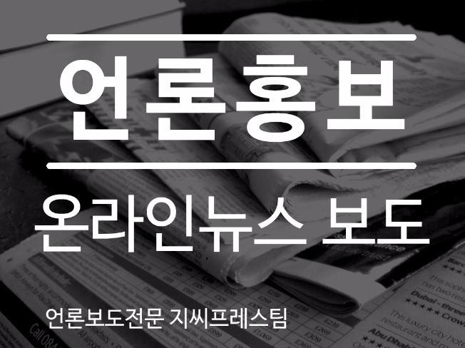[5월 이벤트]유명 일간지(중급매체)  저렴하게 송출해 드립니다
