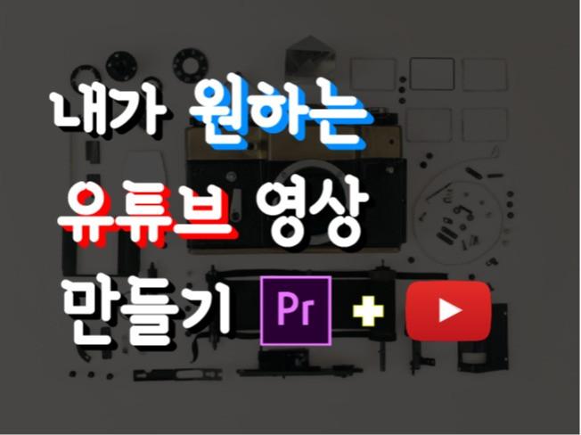 (PC/프로그램 준비 완료) 컨셉에 맞춘 유튜브 영상을 만들수 있도록 도와 드립니다
