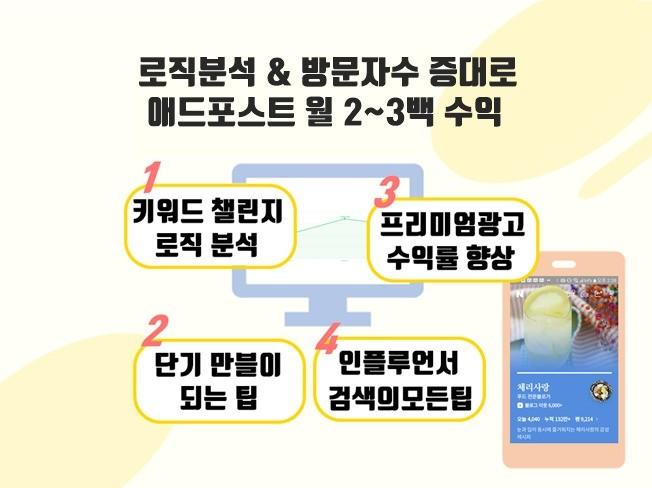 2만블이 인플루언서 검색 로직 및 블로그 수익화를 알려 드립니다.
