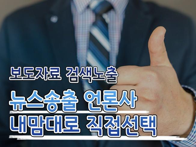 [언론홍보] 온라인뉴스 대형 포털에  송출 및 검색 노출 시켜 드립니다