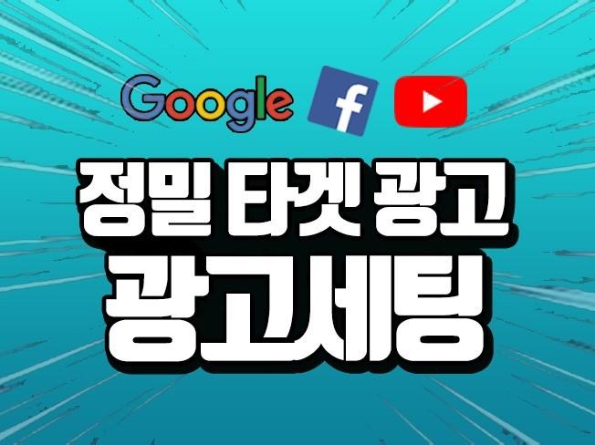 매출 급상승 구글ADS 페이스북 유튜브 정밀 타겟 광고 드립니다.
