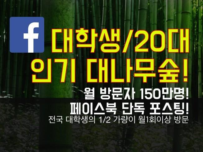 노출2만명보장, 대학생 대나무숲 페이스북에 홍보해 드립니다.