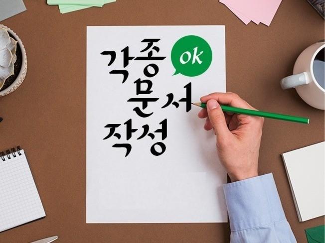 문서, 글쓰기 교정 교열 첨삭해 드립니다.