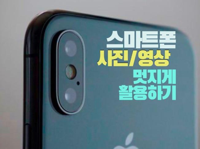 [원데이] 스마트폰 카메라 제대로 알려 드립니다