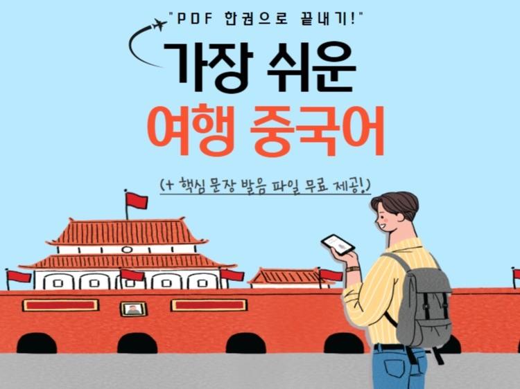 PDF 한 권에 상황별 여행중국어 회화를 모두 담아 드립니다.