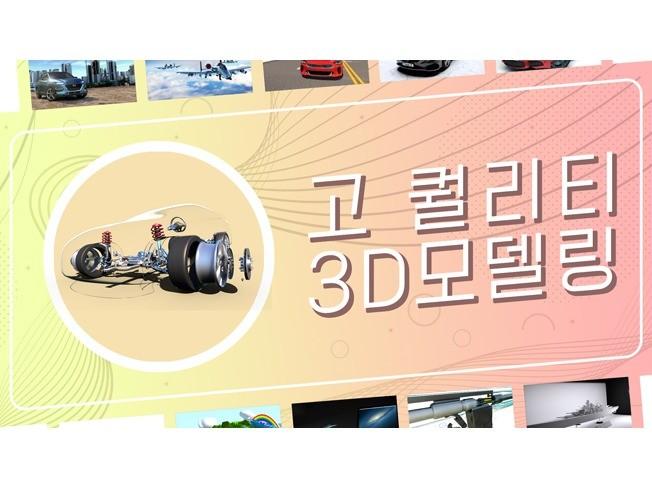 고퀄리티 3D 모델링, 이미지, 영상 제작해 드립니다.