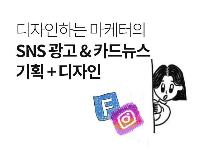 페이스북,인스타그램 SNS 광고용 이미지 디자인해 드립니다