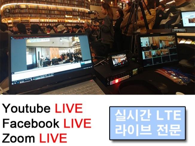 유튜브 라이브와 줌 웨비나 실시간 라이브 중계해 드립니다.