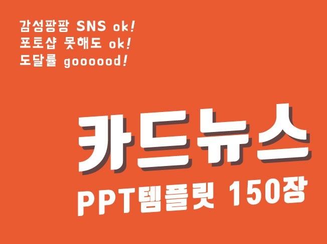 감성팡팡 카드뉴스 PPT 디자인 템플릿 150장 제공해 드립니다.