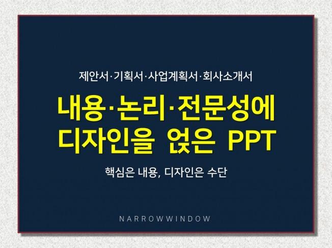 내용·논리·전문성에 디자인을 얹은 PPT를 만들어 드립니다.